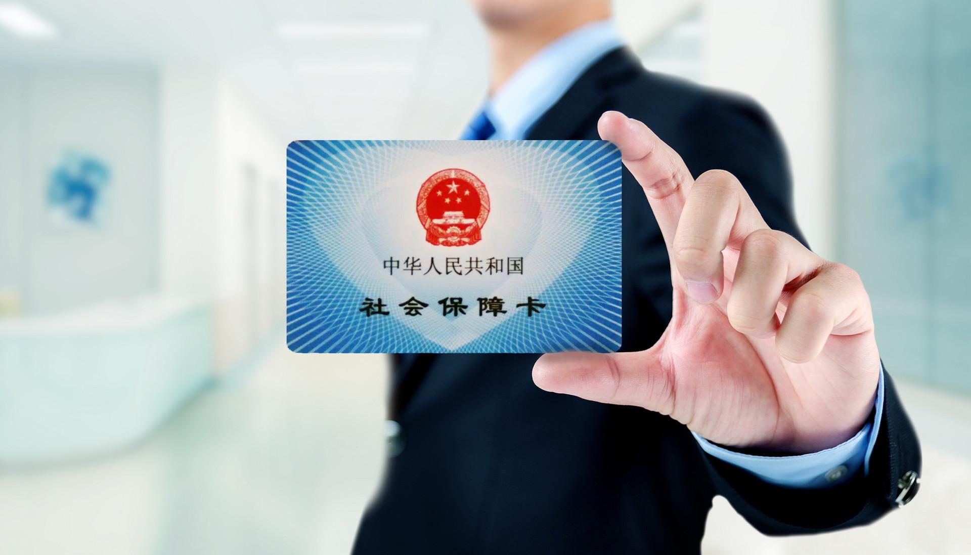 新一代社保卡的作用有哪些,盘点新一代社保卡的功能