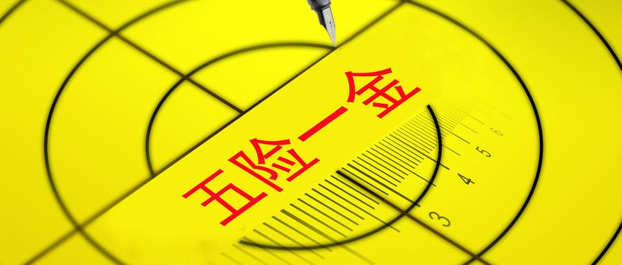公积金贷款六大限制条件是什么?能贷到多少钱?