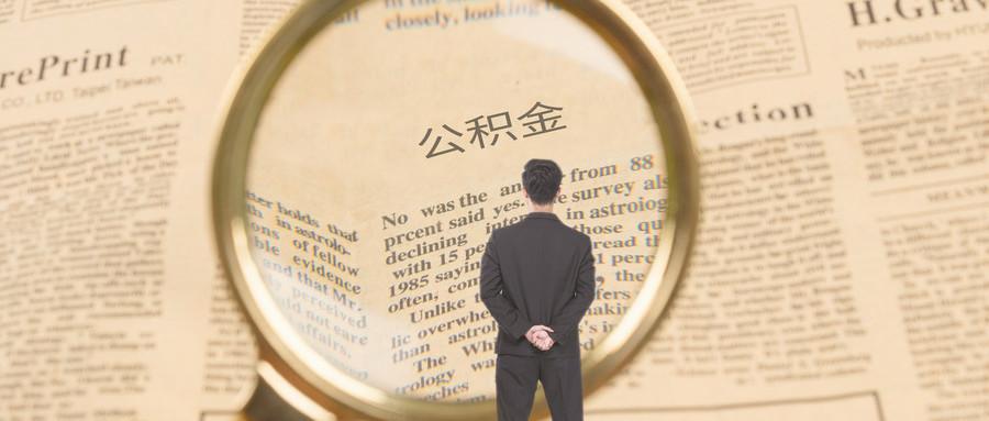 公積金貸款的條件是什么?申請流程是什么?