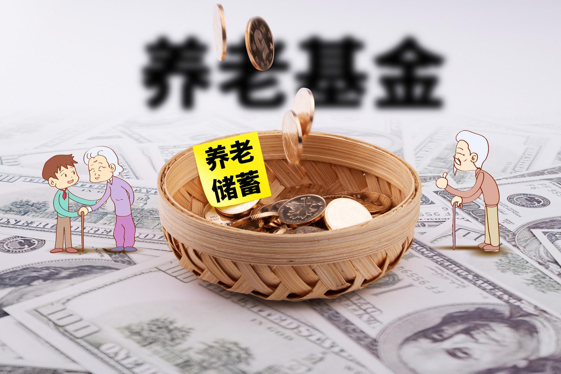 如何办理养老金继承,养老金继承人条件是什么