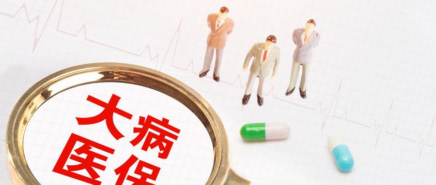 大病医疗保险的救助范围 申请大病救助的条件是什么?
