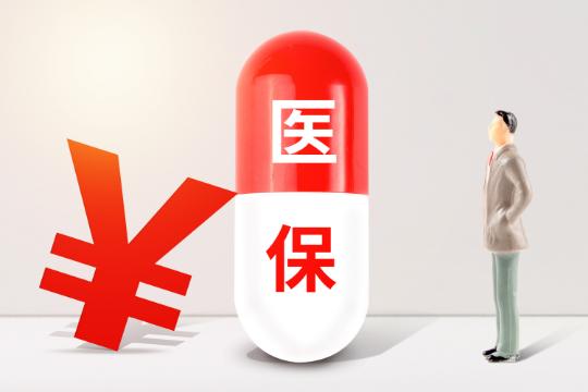 朝阳医疗保险金