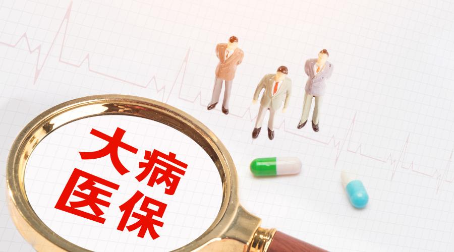 个人应该如何购买大病医疗保险?其主要保障的范围有哪些?