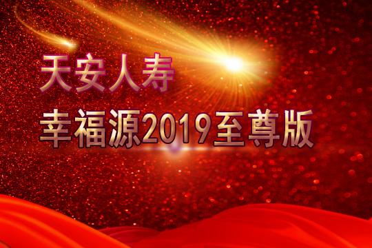 天安人寿幸福源2019年金保险产品计划至尊版(条款、案例)