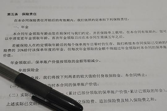 泰康嘉盈两全保险(万能型)怎么保?产品介绍