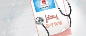 哪些不属于医疗报销范围 医疗保险报销的注意事项