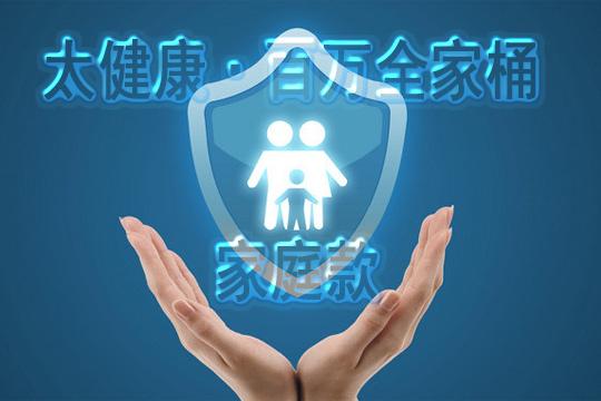太健康·百万全家桶 家庭款(投保规则、保险责任、保费)