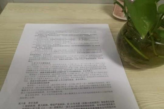 新华健康无忧尊享版30岁男性计划书演示