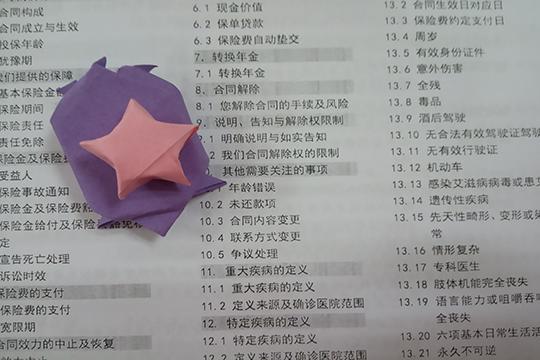 国寿康宁终身至尊版和国寿福臻享版哪个好?怎么选?
