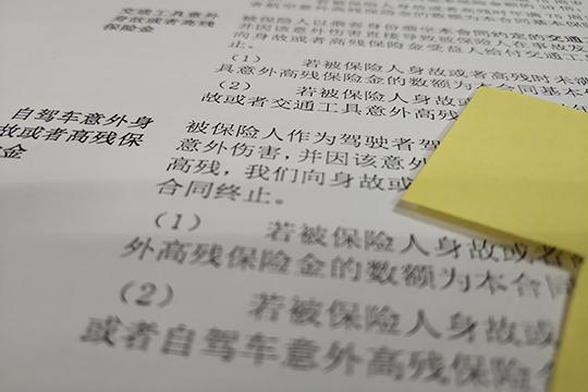 人保福条款解析及30岁男计划书