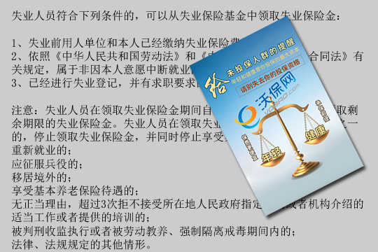 文昌失业保险