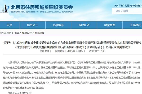 新规!北京新房将强制上保险,钱由谁交?承保范围有哪些?