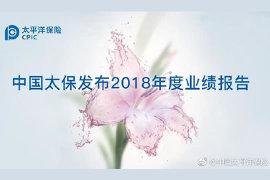 又赚3000多亿!中国太平洋保险首度公布2018年年度业绩