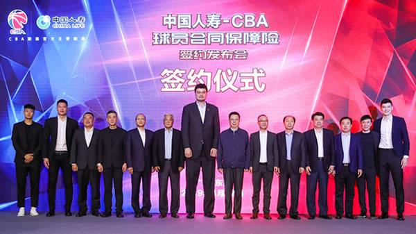 中国人寿推出国内首款职业体育失能收入保险,CBA球员合同保障险