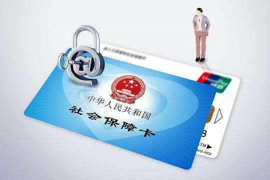 """社保卡里隐藏着""""3个密码""""!不及时修改,会损失一大笔钱"""