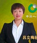 北京市国寿保险代理人吕立梅