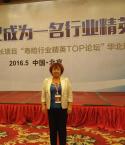 北京市平安保险保险代理人张铁娟