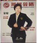 广东中山华夏人寿保险股份有限公司保险代理人宋琼