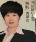 华夏人寿董芳