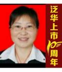 四川成都泛华保险服务集团保险代理人李琼秀