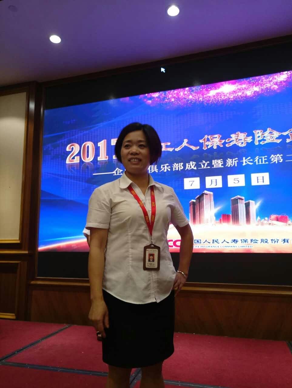 浙江金华中国人保保险代理人潘春仙
