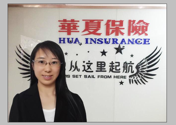 山东烟台华夏人寿保险股份有限公司保险代理人于世玲
