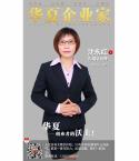 江苏镇江华夏人寿保险股份有限公司保险代理人沈永红