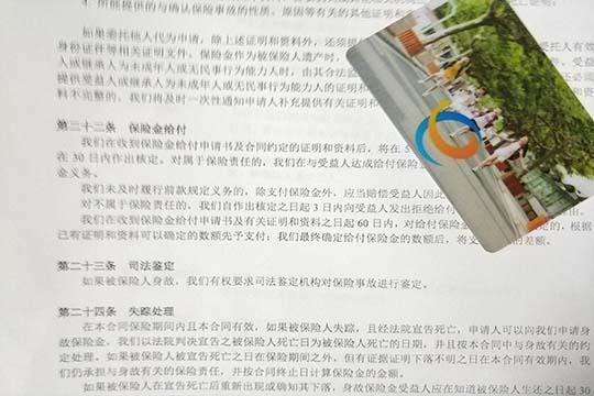 新华健康无忧青少年C1