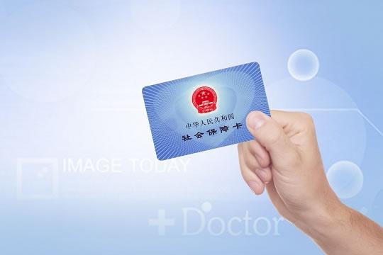 把我的医保卡借给别人用...