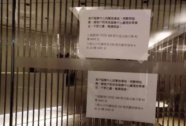 港险爆丑闻:香港安盛亏掉客户4亿,200人示威维权