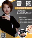 重庆市永达理保险经纪保险代理人曾燕