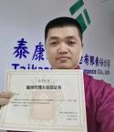 广东汕头泰康人寿保险代理人胡记兵