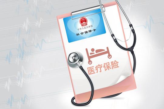 企业补充医疗保险怎么理...