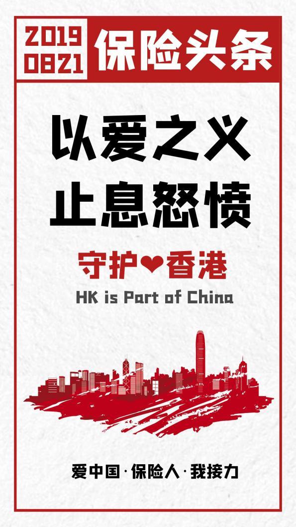 保险头条:爱中国爱香港  保险人齐接力