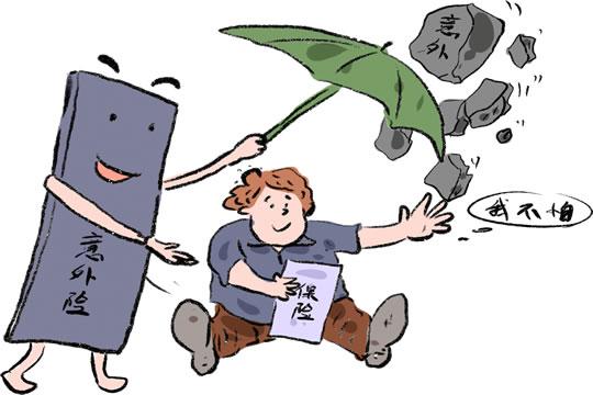 如何为小孩选择意外险?要注意哪些问题?