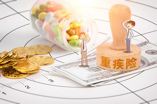 保险干货:医疗险和重疾险到底有啥不同?