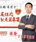 北京市平安保险保险代理人张云勋