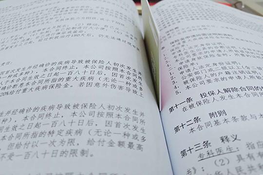 中韩人寿的医疗险怎么样?哪款比较好?