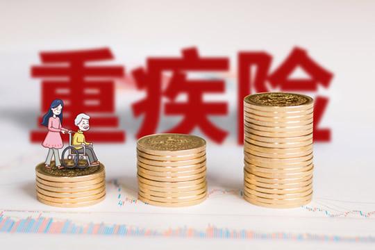 保险小白如何买重疾险 对比标准有哪些