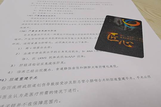 北京人寿京康好运条款解析及30岁男性计划书
