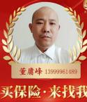 新疆乌鲁木齐平安保险保险代理人董庸峰