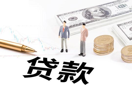 信用卡贷款、消费贷款、小额贷款哪个好?优势分别是什么?
