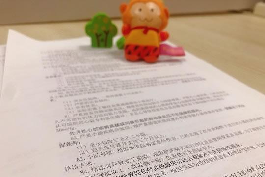 安邦鑫福一生年金险问题汇总(犹豫期、保险金申请等)