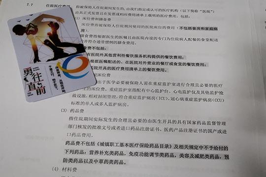 最低利率3%!天安人寿鑫如意C款投保规则及条款简介