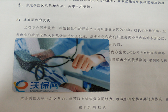 虽然说有了医保,为什么却还担心生病了怎么办?