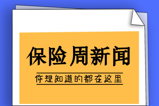 回顾2019中国保险业年度十大新闻
