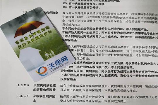 中信保诚尊享惠康2020少儿版条款解析及0岁男性计划书