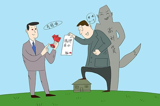 千万不要拿房子给他人做贷款担保,否则可能会闹掰