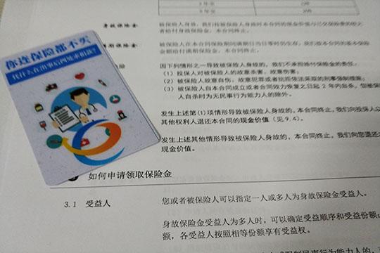 同方全球鑫华欣一生条款解析及30岁男性计划书