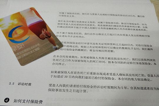 同方全球鑫华欣一生是骗人的吗?什么情况下不赔?